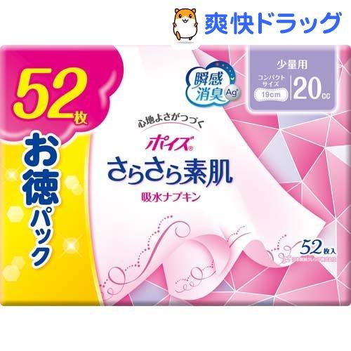 ポイズ さらさら素肌 吸水ナプキン ポイズライナー 52枚入 20cc 市場 少量用 新作 大人気