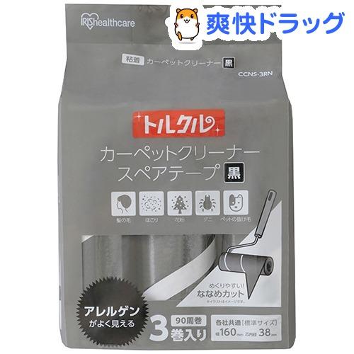 トルクル カーペットクリーナー スペアテープ ななめカット 黒 CCNS-3RN(3巻入)【アイリスオーヤマ】