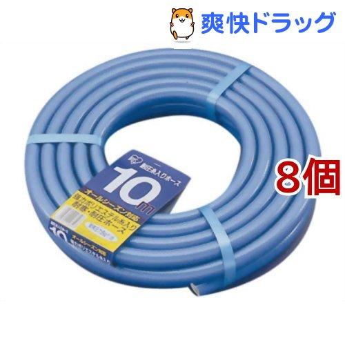 アイリスオーヤマ 耐圧糸入りカットホース 10m(8個セット)【アイリスオーヤマ】