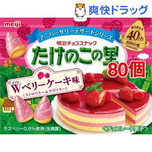 たけのこの里 ダブルベリーケーキ味(61g*80個セット)【きのこの山/たけのこの里】