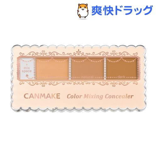 優先配送 キャンメイク CANMAKE カラーミキシングコンシーラー 返品送料無料 3.9g 02 ナチュラルベージュ
