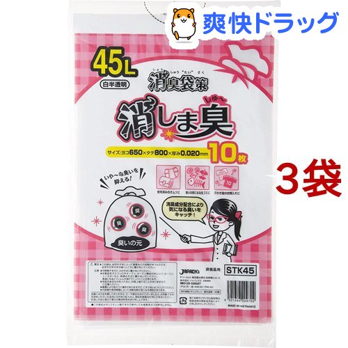 ジャパックス 消臭袋策 消しま臭 45L STK-45 3袋セット 10枚入 人気ブランド 白半透明 ◆高品質