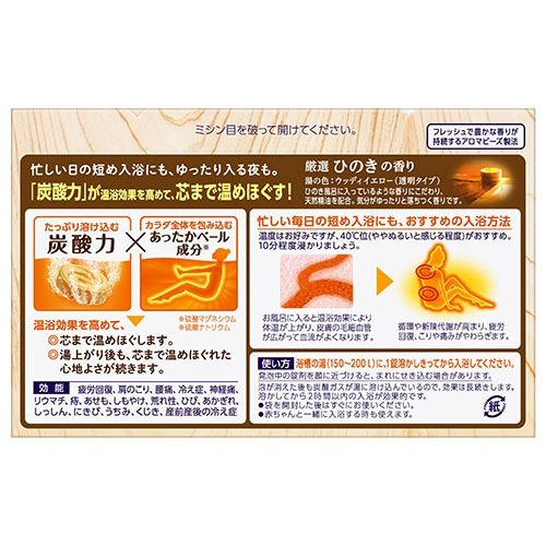 Bab hinoki fragrance (20 tablets into) Kao [Kao bub bath additives bass fix]