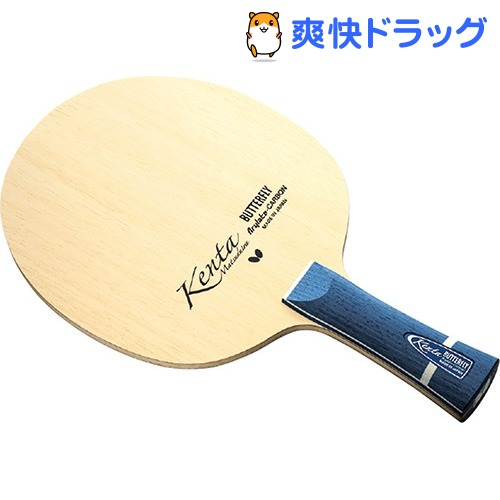 バタフライ 松平健太 ALC 36821(1本入)【バタフライ】