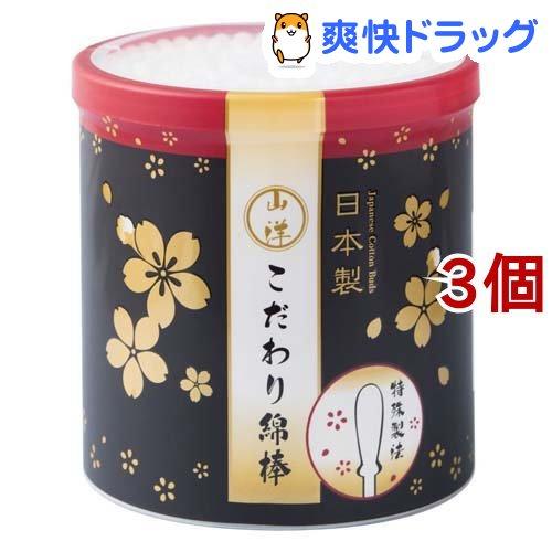 日本正規品 山洋 こだわり綿棒 180本入 3コセット ◆高品質