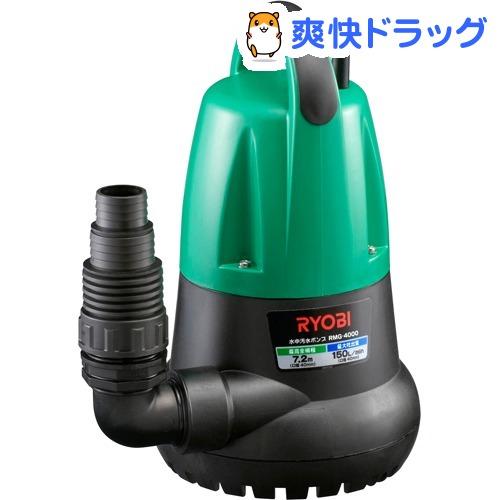 リョービ 水中汚水ポンプ RMG-4000 698305A 60Hz(1台)【リョービ(RYOBI)】