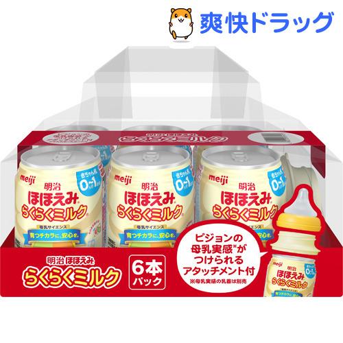 明治ほほえみ らくらくミルク 6缶セット アタッチメント付き 送料無料 タイムセール 一部地域を除く 企画品 240ml 6缶入