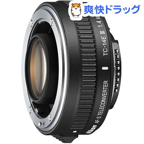 ニコン アタッチメントレンズ AF-S TELECONVERTER TC-14E III(1本)【ニコン(Nikon)】