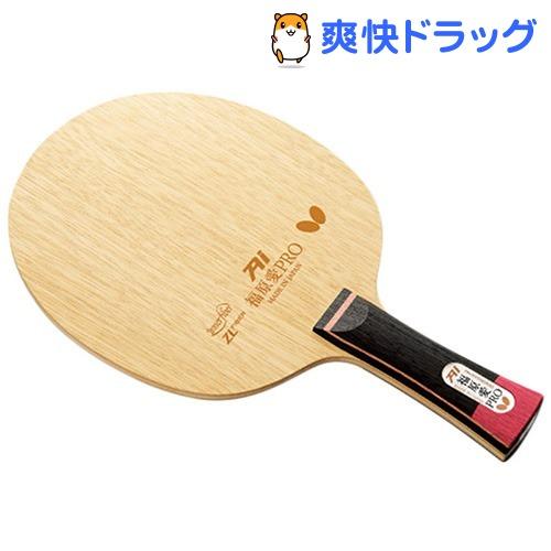バタフライ 福原愛プロ ZLF フレア 36671(1本入)【バタフライ】