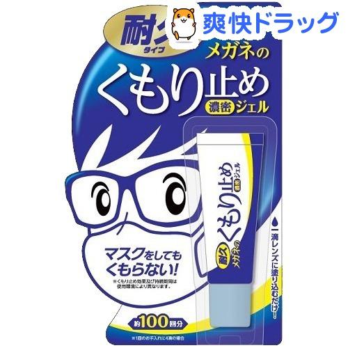メガネのくもり止め 濃密ジェル 耐久タイプ ☆正規品新品未使用品 10g 正規品