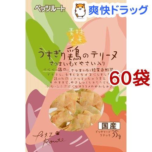 素材メモ うすぎり鶏のテリーヌ さつまいもと野菜入り(35g*60袋セット)【素材メモ】