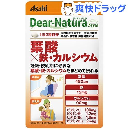 数量限定 Dear-Natura ディアナチュラ ディアナチュラスタイル カルシウム 葉酸×鉄 120粒 レビューを書けば送料当店負担