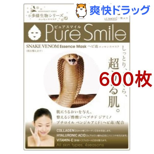 ピュアスマイル エッセンスマスク ヘビ毒(600枚セット)【ピュアスマイル(Pure Smile)】
