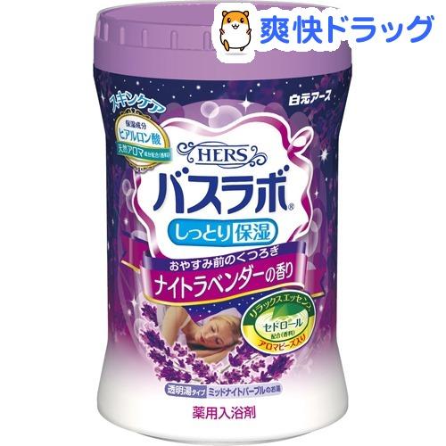 実物 入浴剤 超激安特価 バスラボ HERS 680g バスラボボトル ナイトラベンダーの香り