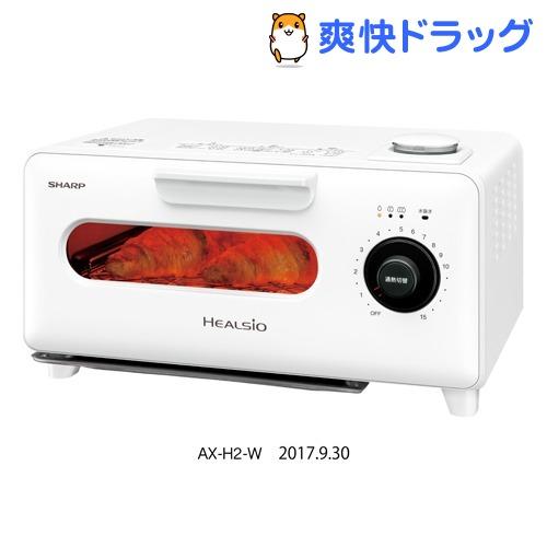 シャープ ウォーターオーブン専用機 ヘルシオグリエ ホワイト系 AX-H2-W(1台)【シャープ】