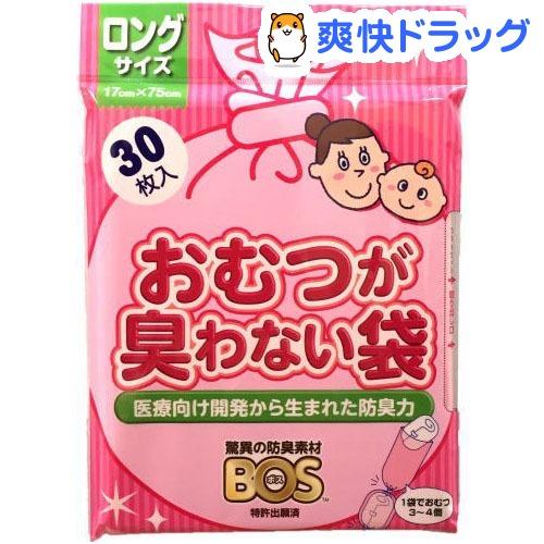 <title>防臭袋BOS おむつが臭わない袋BOS ボス ベビー用 超特価 ロングサイズ 30枚入</title>