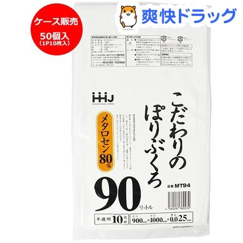 ゴミ袋 0.025ミリ厚 90L 半透明 薄くてもよく伸びるメタロセン高配合タイプ MT94(10枚*50コ入)