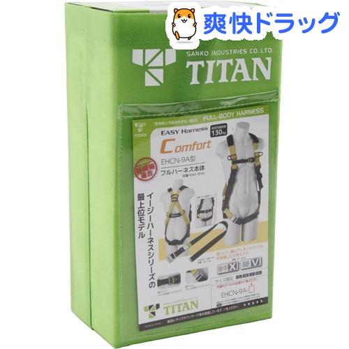 イージーハーネスコンフォート フルハーネス本体 作業ベルトセット EHCN-9A-L(1個)【タイタン】