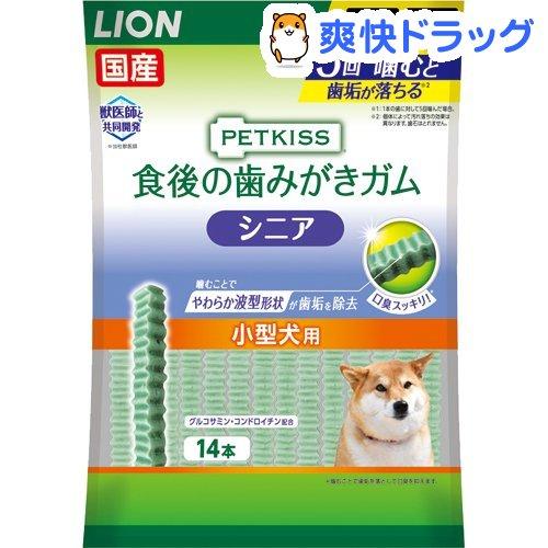 ペットキッス 保証 食後の歯みがきガム シニア 14本入 お得なキャンペーンを実施中 小型犬用
