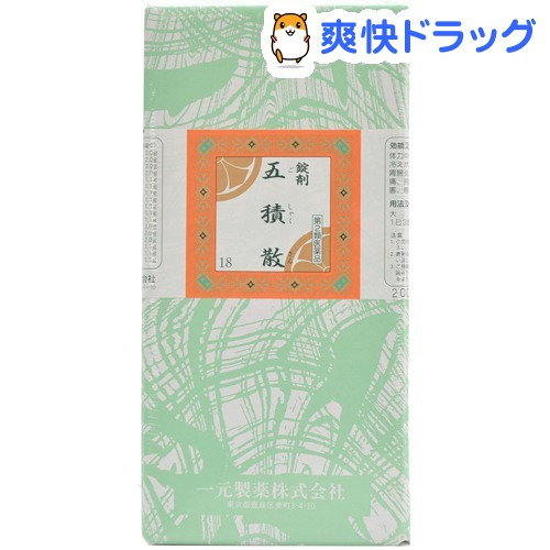 【第2類医薬品】一元 錠剤五積散(2000錠)