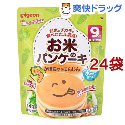 ピジョン お米のパンケーキ かぼちゃ&にんじん(144g*24袋セット)