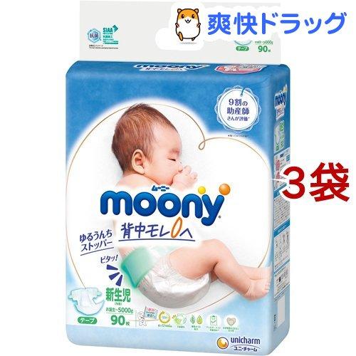 おむつ トイレ 予約販売品 ケアグッズ オムツ 新作続 ムーニー テープ 新生児 90枚入 5000gまで 3袋セット moon01