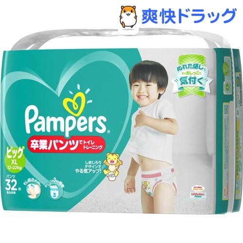 パンパース 日本メーカー新品 おむつ 卒業パンツ 32枚入 ビッグ 超激得SALE