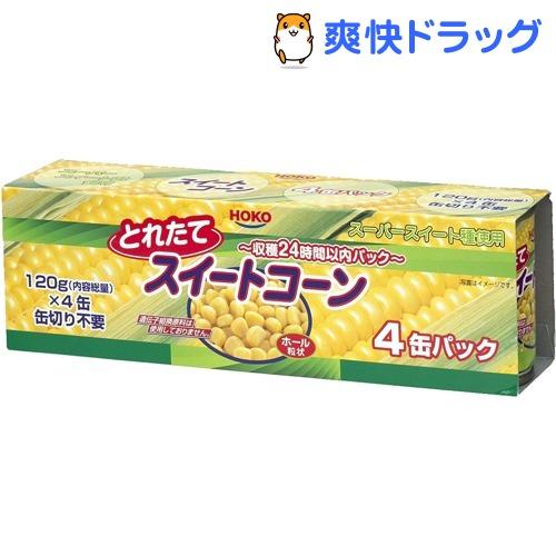 最新 缶詰 オーバーのアイテム取扱☆ 宝幸 スイートコーン 4缶 120g ホール