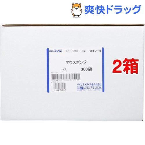 Osaki(オオサキ) / マウススポンジ 口腔ケア用 マウススポンジ 口腔ケア用(1本入*300袋入*2箱セット)【Osaki(オオサキ)】