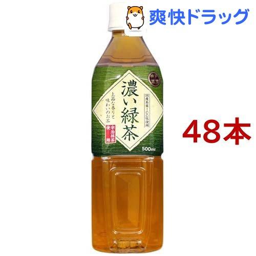 神戸茶房 濃い緑茶 SALENEW大人気! 48本入 返品送料無料 500ml