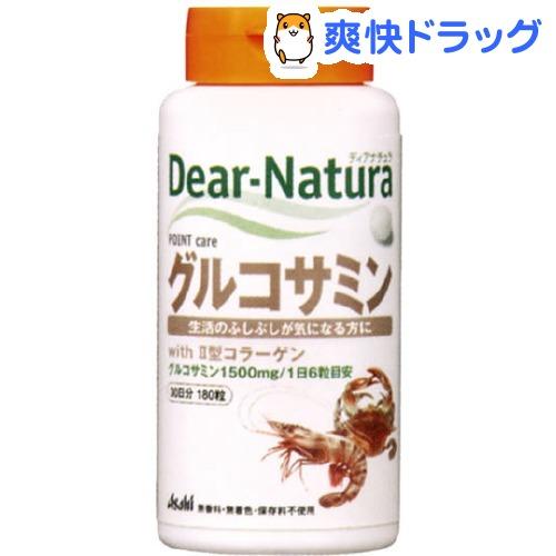 激安 激安特価 送料無料 Dear-Natura ディアナチュラ グルコサミン with 店舗 180粒入 II型コラーゲン