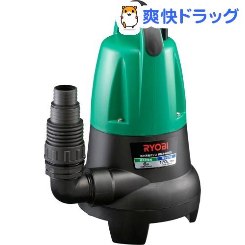 リョービ 水中汚物ポンプ RMX-4000 698309A 60Hz(1台)【リョービ(RYOBI)】