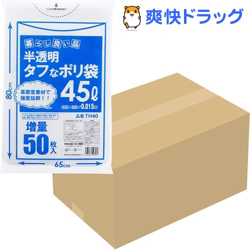 暮らし良い品 タフなポリ袋 45L用 半透明 暮らし良い品 タフなポリ袋 45L用 半透明(50枚入*25コセット)