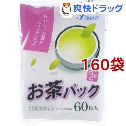 お茶パック プロリーブ 日本製 9.5*7cm(60枚入*160袋セット)【プロリーブ】