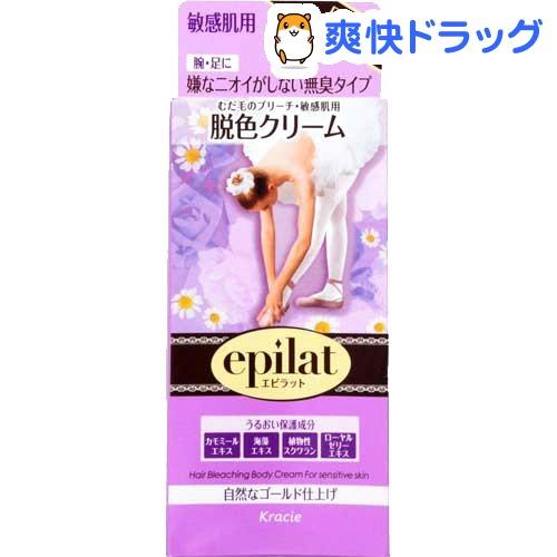 エピラット 脱色クリーム 敏感肌用(110g)【エピラット(epilat)】