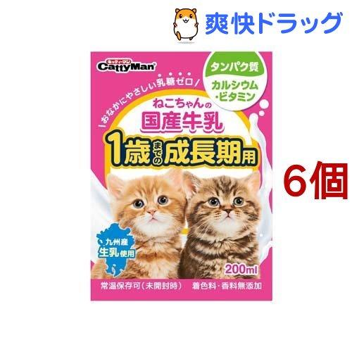 キャティーマン 激安挑戦中 ねこちゃんの国産牛乳 1歳までの成長期用 5☆大好評 6個セット 200ml