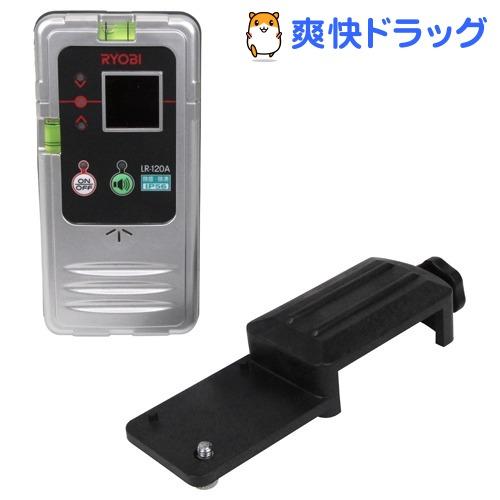 リョービ 受光器(受光器アダプター付) 4650625 LR120A(1個)【リョービ(RYOBI)】