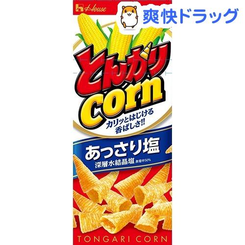 とんがりコーン あっさり塩 75g 休み 日本メーカー新品