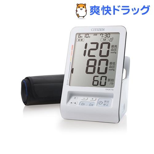 シチズン 電子血圧計 上腕式 CHUA715(1台)【送料無料】