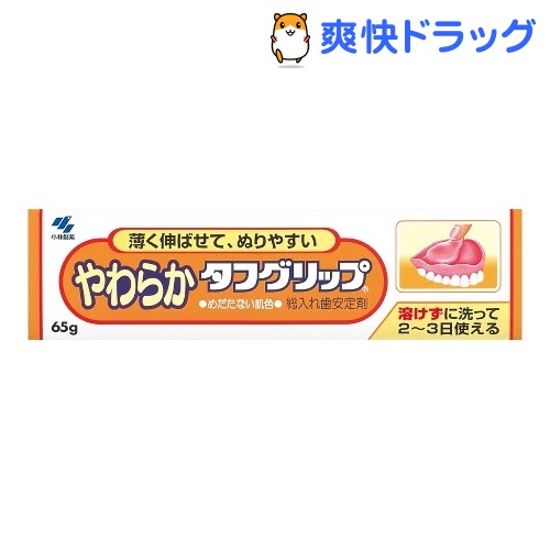 小林製薬 やわらかタフグリップ(65g)【タフグリップ】