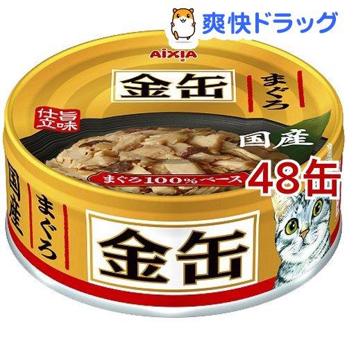 金缶ミニ まぐろ(70g*48コセット)【金缶シリーズ】