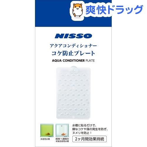 使い勝手の良い NISSO ニッソー アクアコンディショナー 在庫処分 NQS-358 1コ入 コケ防止プレート