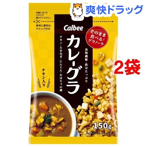 カレーグラ(150g*2袋セット)