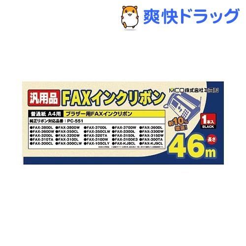 ミヨシ 国内送料無料 ブラザー PC-551対応 FXS46BR-1 汎用インクリボン 通販 激安◆ 1本入