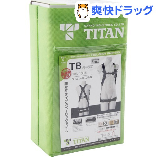 TBハーネス フルハーネス本体 TBN-10B-S(1個)【タイタン】