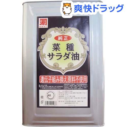 平田産業 純正菜種サラダ油 倉 16.5kg 大人気 一斗缶