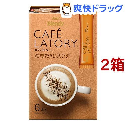 ブレンディ 全品送料無料 Blendy AGF カフェラトリー スティック 濃厚ほうじ茶ラテ おしゃれ 2箱セット 10g 6本入