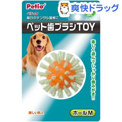 ペティオ Petio ペット歯ブラシトイ 期間限定お試し価格 ボール 国産品 Mサイズ