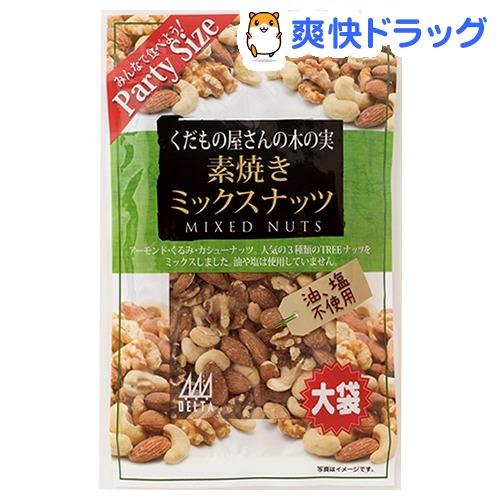 おやつ くだもの屋さんシリーズ ついに入荷 くだもの屋さんの木の実 素焼きミックスナッツ 大袋 230g ギフ_包装