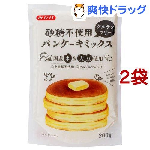 受注生産品 みたけ 砂糖不使用 パンケーキミックス 200g 使い勝手の良い 2袋セット